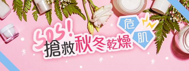 舒敏 x 保濕護理課程精選>>
