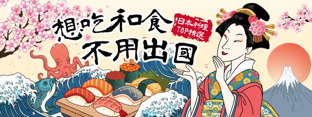 傳統日式風味國內吃的到