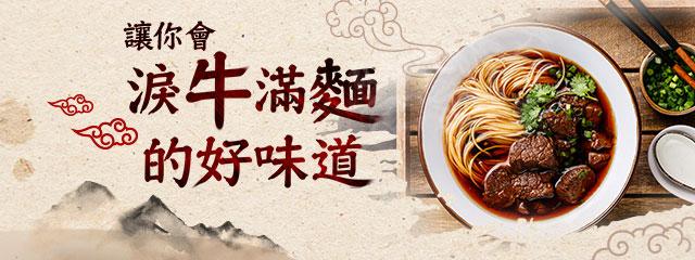 台灣牛肉麵特選