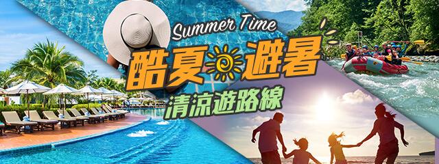 山林渡假 泳池飯店 玩水行程