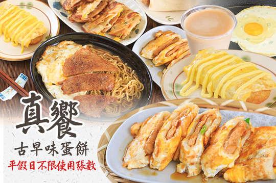 真饗古早味蛋餅(逢甲店)
