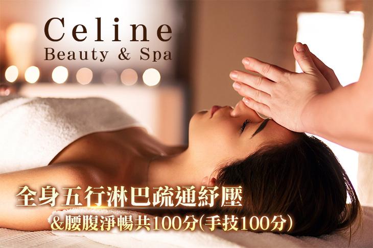 【台北】Celine Beauty & Spa #GOMAJI吃喝玩樂券#電子票券#美體護膚
