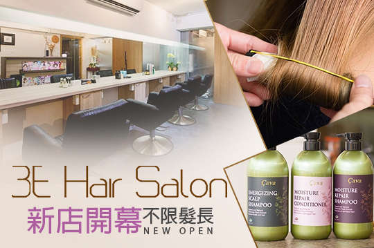 3E Hair Salon
