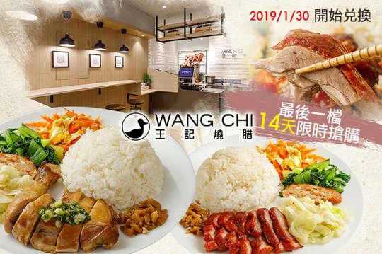 王記燒腊 WANG CHI