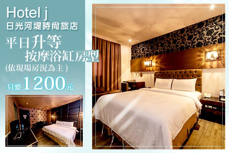 【高雄】高雄-Hotel j日光河堤時尚旅店 #GOMAJI吃喝玩樂券#電子票券#飯店商旅