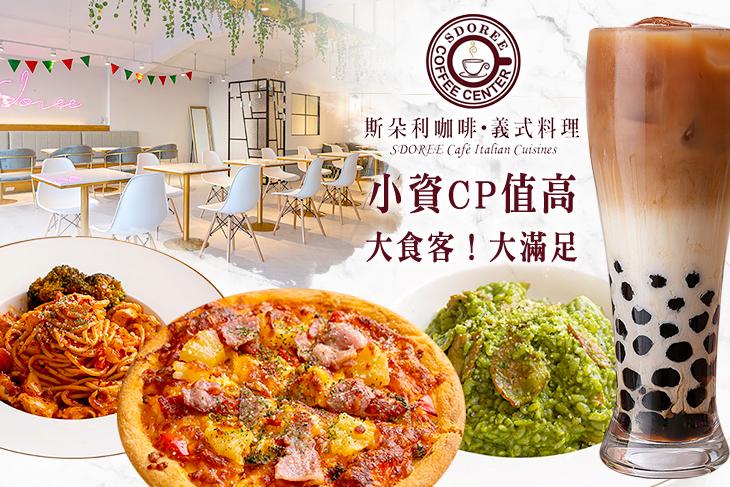 【多分店】SDOREE.斯朵利咖啡義式料理 #GOMAJI吃喝玩樂券#電子票券#美食餐飲