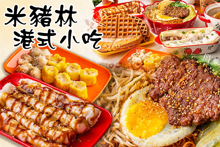 【桃園】米豬林港式小吃 #GOMAJI吃喝玩樂券#電子票券#中式