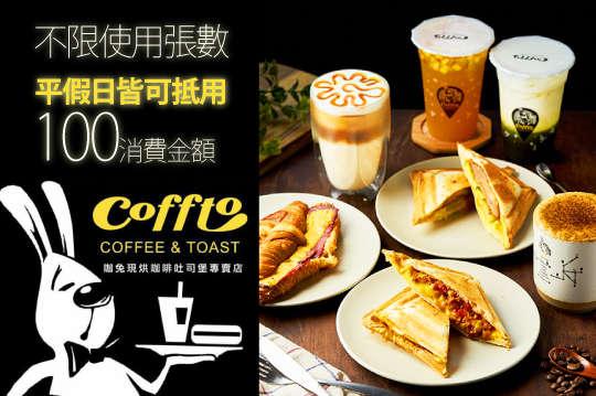 Coffto COFFEE&TOAST