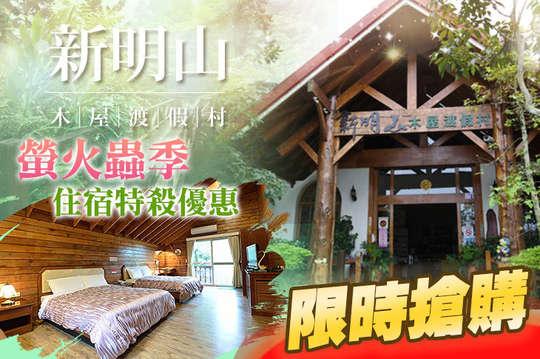 溪頭-新明山木屋渡假村