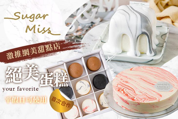 【台北】Sugar Miss #GOMAJI吃喝玩樂券#電子票券#美食餐飲