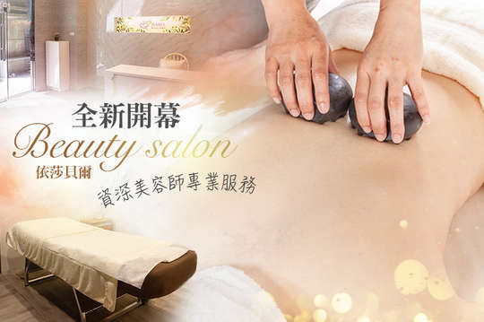 依莎貝爾Beauty salon