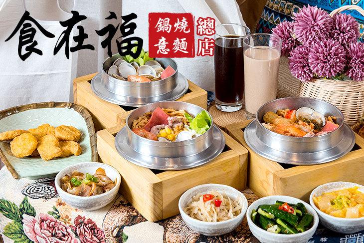【台南】食在福 鍋燒意麵(總店) #GOMAJI吃喝玩樂券#電子票券#中式