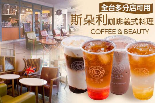 SDOREE.斯朵利咖啡義式料理(高雄大昌店)