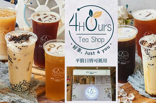 4 Hours 4小時茶舖