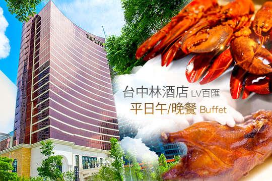 台中林酒店-LV百匯