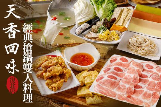 天香回味(復北店)
