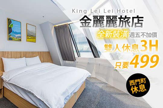 台北-金麗麗旅店