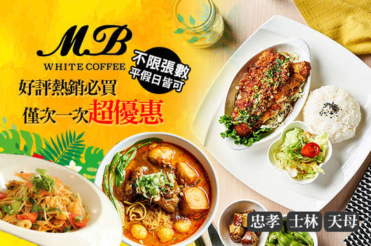 MB white coffee(忠孝店)