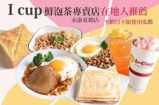 I cup 鮮泡茶專賣店(永康東橋店)