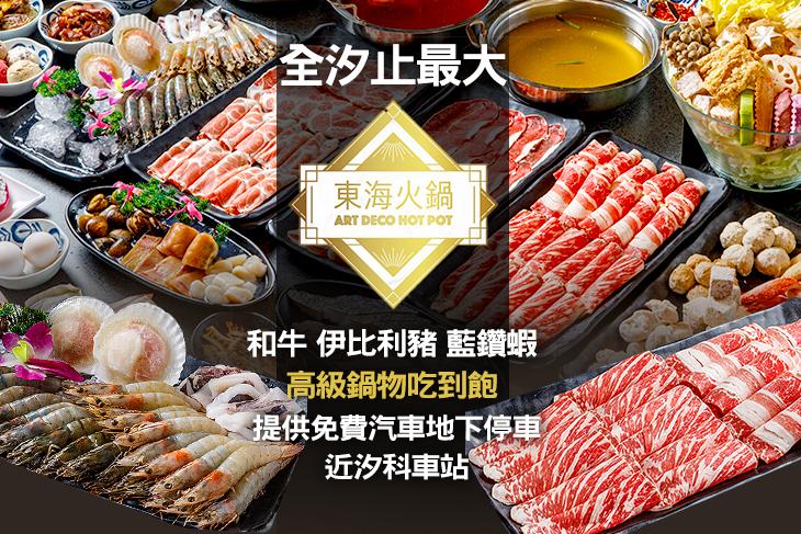 【台北】東海火鍋 #GOMAJI吃喝玩樂券#電子票券#美食餐飲