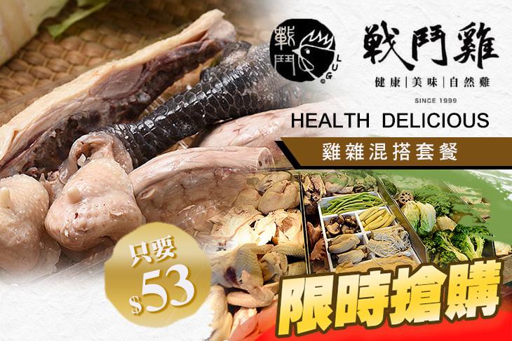 【新竹】戰鬥雞油雞無骨醉雞(新竹南大店) #GOMAJI吃喝玩樂券#電子票券#中式