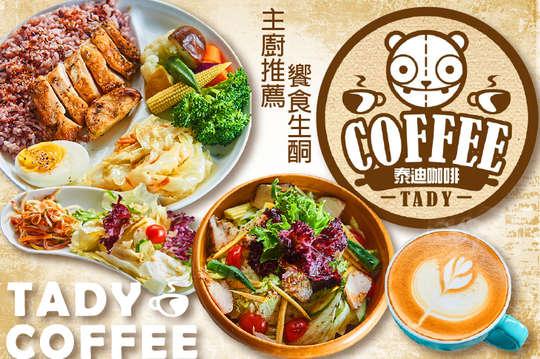 Tady Coffee 精品咖啡
