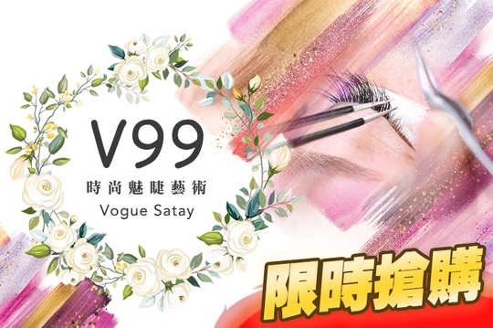V99時尚魅睫藝術