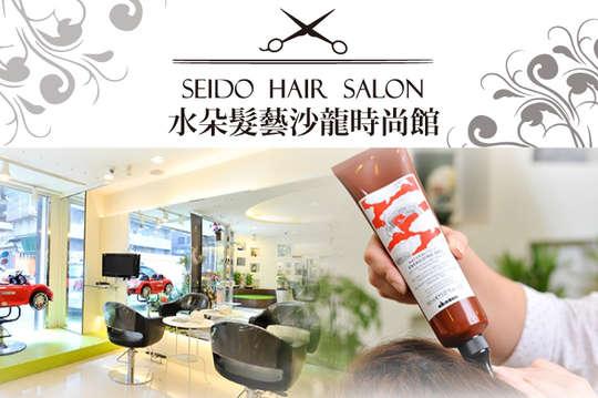 水朵髮藝沙龍時尚館