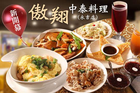 傲翔中泰料理(永吉店)