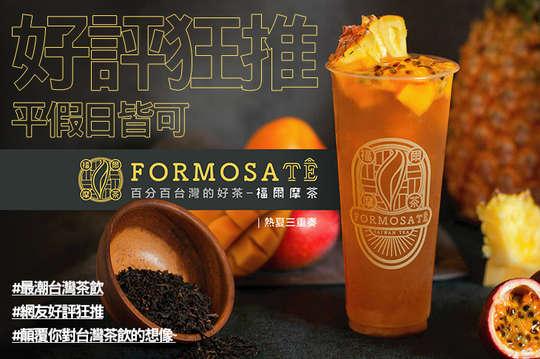 福爾摩茶FormosaTê