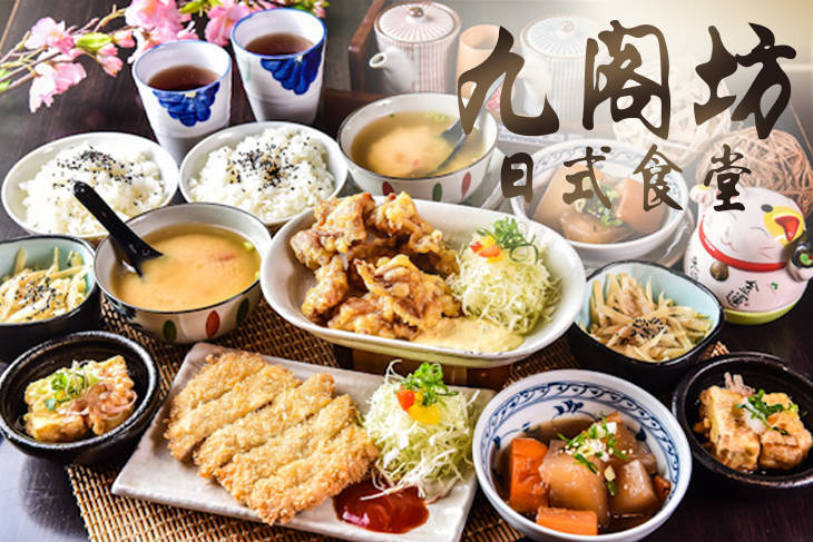 【台南】九閣坊日式食堂 #GOMAJI吃喝玩樂券#電子票券#美食餐飲