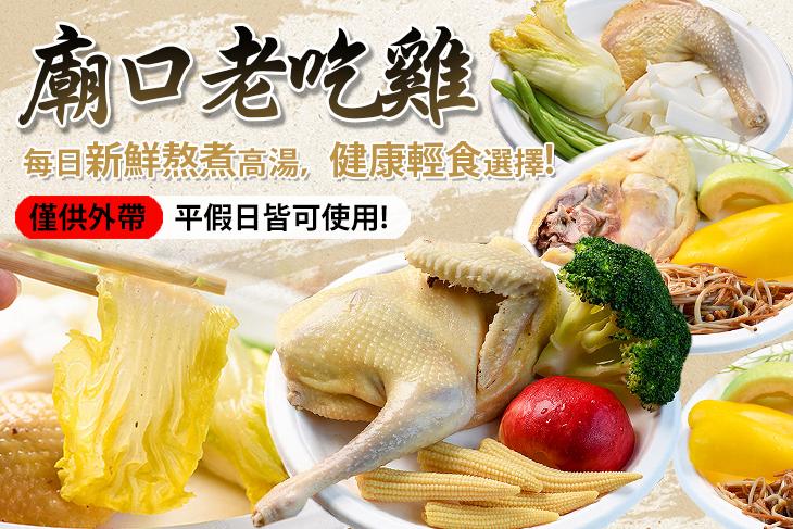 【新竹】廟口老吃雞 #GOMAJI吃喝玩樂券#電子票券#中式