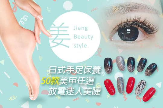 姜 Jiang 指甲。睫毛。紋藝設計