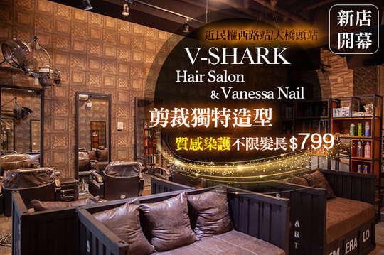 只要169元起,即可享有【V-SHARK Hair Salon & Vanessa Nail髮型美甲沙龍】A.剪裁獨特造型!首選洗剪護專案 / B.染出潮流色系!嚴選質感染護專案(不限髮長) / C.迎夏舒壓健康洗髮SPA