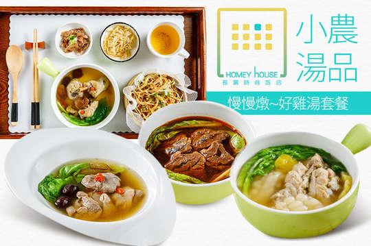 小農湯品(長富時尚旅店)