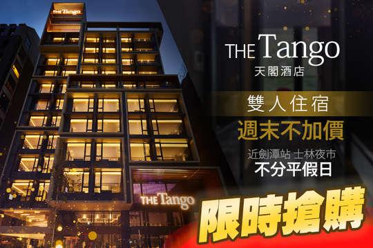 天閣酒店 台北劍潭