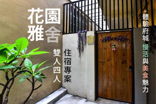 台南-花園雅舍