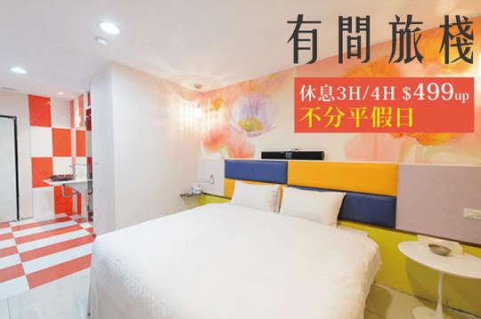 台北-有間旅棧