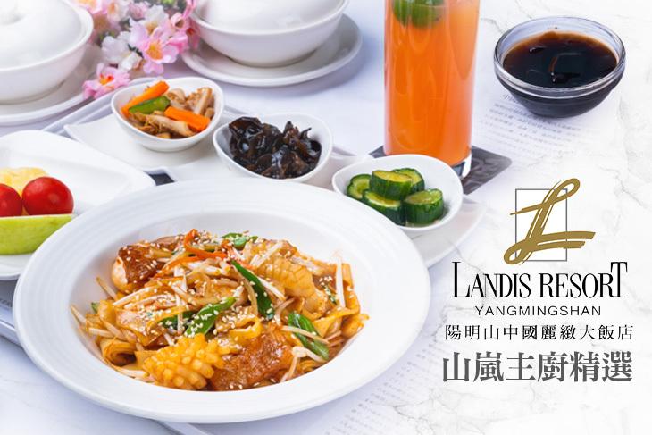 【台北】陽明山中國麗緻大飯店(山嵐廳) #GOMAJI吃喝玩樂券#電子票券#中式