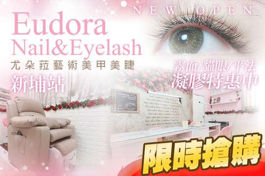 Eudora Nail&Eyelash ...