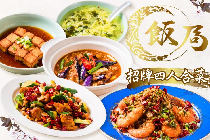 【台中】飯局中式餐廳 #GOMAJI吃喝玩樂券#電子票券#中式