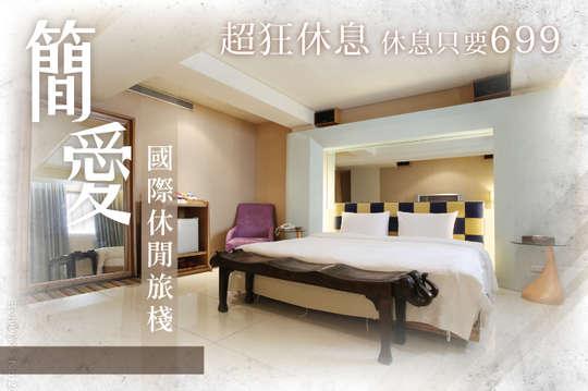 台北-簡愛國際休閒旅棧