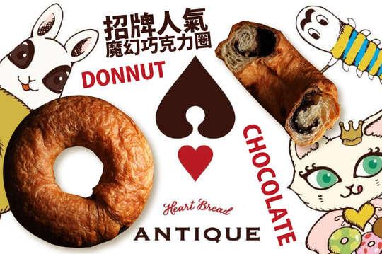 愛天空烘焙屋ANTIQUE-Heart Bread