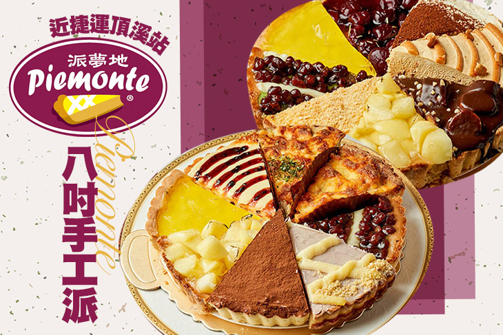 【台北】派夢地Piemonte #GOMAJI吃喝玩樂券#電子票券#美食餐飲