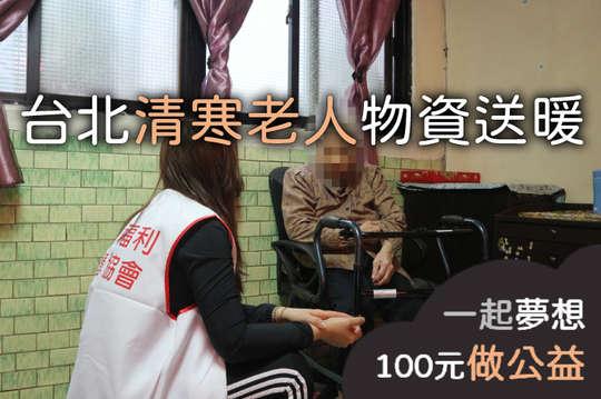 100元!【台北清寒老人物資送暖】募集264位臺北清寒、清寒拾荒長輩民生物資包,讓他們度過生活的困難。