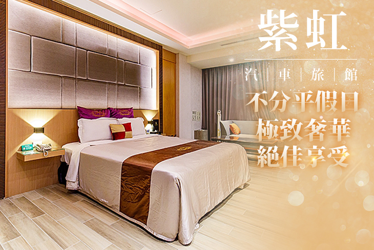 【台北】台北-紫虹汽車旅館 #GOMAJI吃喝玩樂券#電子票券#Motel