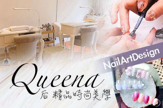 Queena 后 精品時尚美學