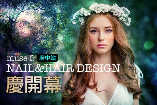 muse f. NAIL&HAIR DESIGN 二店