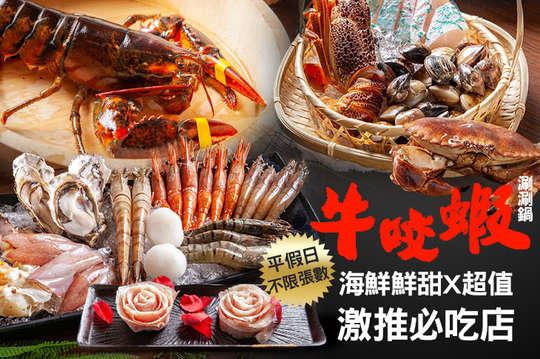 牛咬蝦涮涮鍋