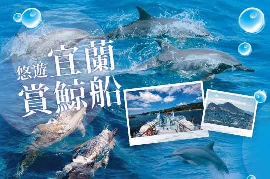 宜蘭賞鯨船行
